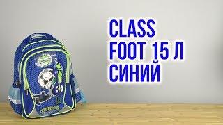 Розпакування Class Foot 38 x 28 x 18 см 15 л Синій 8591662983302