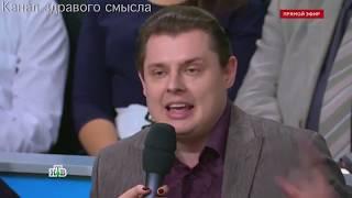 Матильда, няша-экстремистка. Е. Понасенков на НТВ
