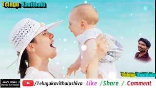 Mothers day quotes telugu // mothers day wishes in telugu // Telugu kavithalu