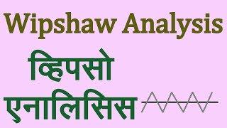 Wipshaw Analysis in Hindi. Technical Analysis in Hindi