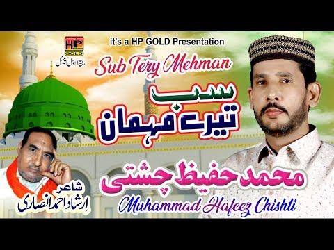 New Naat Rabi ul Awal 2019   Sub Tere Mehman   OFFICIAL HD VIDEO   HP STUDIO LAHORE