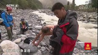 [远方的家]行走青山绿水间 探寻天山之巅——托木尔峰| CCTV中文国际