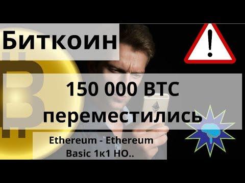 Биткоин более 150 000 BTC аномально переместились и  Хардфорк Ethereum  - Ethereum Basic 1к1 НО.. 5