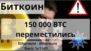 Биткоин более 150 000 BTC аномально переместились и  Хардфорк Ethereum  - Ethereum Basic 1к1 НО..