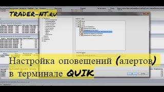 Настройка оповещений (алертов) в QUIK (квик)