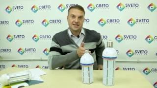 Светодиодные лампы Е40 купить на заводе Светорезерв(, 2016-10-06T11:19:52.000Z)