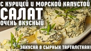 Очень ВКУСНЫЙ салат из Морской Капусты. Готовить просто! + Закуска в сырных тарталетках!