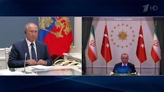Лидеры России, Ирана и Турции провели онлайн-саммит по вопросу урегулирования в Сирии.