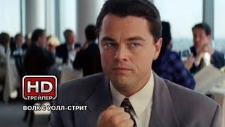 Волк с Уолл-стрит - Русский трейлер