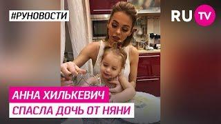 Анна Хилькевич спасла дочь от няни!