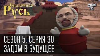 Сказочная Русь 5 (новый сезон). Серия 30 - Задом в будущее или где взять денег на газ.