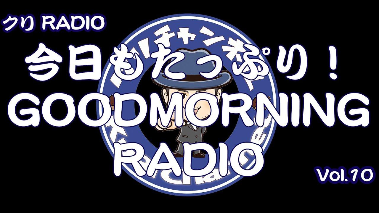クリスのGOODMORNING RADIO VOL.10