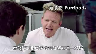 【地獄廚神系列】老高教你嘴爆別人的食物