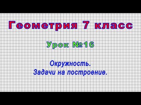 Видеоуроки по геометрии 7 класс задачи на построение