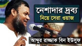 216 Bangla Waj Suritola Waj Mahfil 2016 Part 4 by Abdur Razzaque bin Yousuf