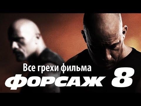 """Все грехи фильма """"Форсаж 8"""""""
