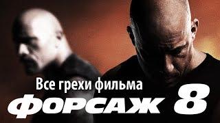 Все грехи фильма 'Форсаж 8'