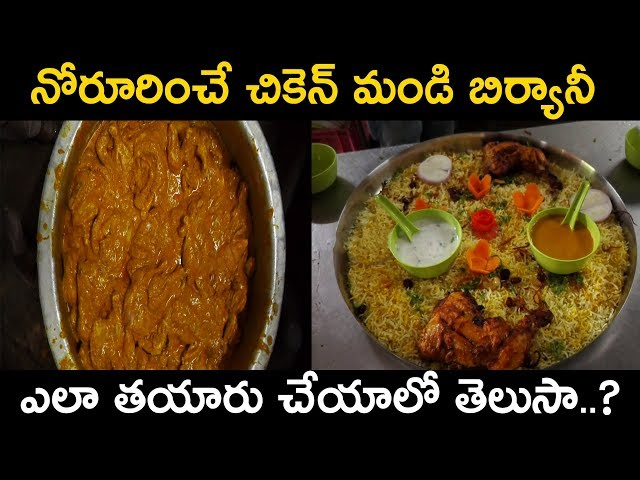 Chicken Mandi Arabic style in Telugu | Chicken Mandi recipe | Mandeez Arabic Restaurant | PDTV Foods