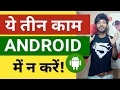 Don't Do These 3 Things on Your ANDROID! | Technical dost