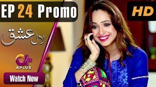 Pakistani Drama | Laal Ishq - Episode 24 Promo | Aplus Dramas | Faryal Mehmood, Saba Hameed