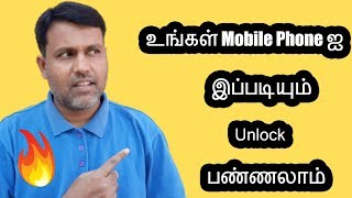 How To Unlock Your Phone Using With Google Assistant|Tamil Tech Ginger🔥🔥🔥