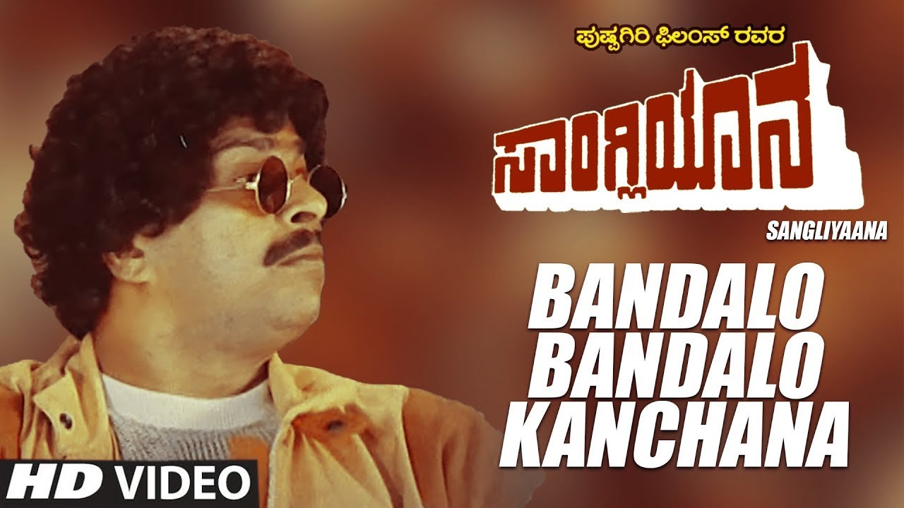 Bandalo Kanchana Full HD Video Song | Sangliyaana Part 1 | Shankar Nag, Bhavya | Hamsalekha