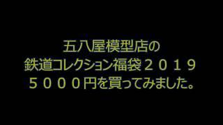 五八屋模型店の鉄道コレクション福袋5000円を買ってみました・・・2019