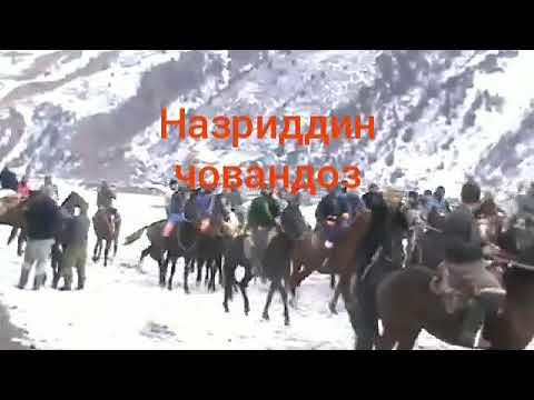 Назриддин човандоз