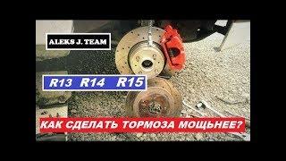 видео Тюнинг тормозов ВАЗ-2107