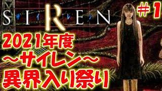 【SIREN~サイレン~】2021年度「異界入り祭り」生放送!