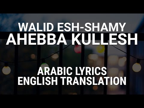 Walid Esh-Shamy - Ahebba Kullesh (Iraqi Arabic) Lyrics + Translation - وليد الشامي أحبه كلش
