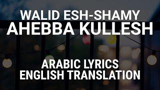 Walid Esh-Shamy - Ahebba Kullesh (Iraqi Arabic) Lyrics + Translation - وليد الشامي أحبه كلش