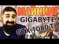 GIGABYTE AORUS GTX 1080 TI В МАЙНИНГЕ