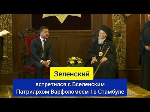 Президент Украины Владимир Зеленский встретился с Вселенским Патриархом Варфоломеем I в Стамбуле