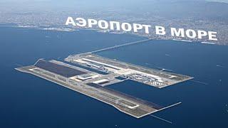 Первый в мире аэропорт построенный в море | Кансай