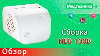 Ингалятор (Небулайзер) компрессорный microlife neb 100b. + Cкидка 10%(, 2014-12-02T08:22:28.000Z)