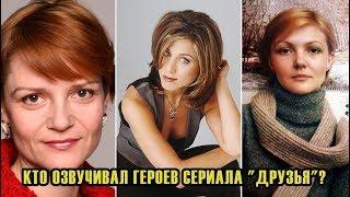 """Кто озвучивал героев сериала """"Друзья""""? Часть 1."""