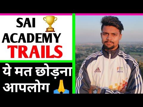 Sai academy trials 2020    sai academy me kaise jaye   SAI TRIALS