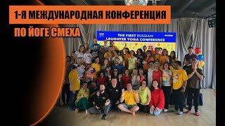 Смотреть видео Йога Смеха в Москве онлайн