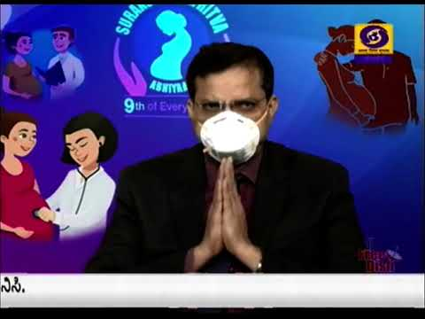 COVID-19ra Sandharbhadalli Pradhana Mantri Surakshit Mathrithva Abhiyanada Chatuvatikegalu |04-08-20