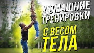 Домашние тренировки с весом тела Станислав Линдовер