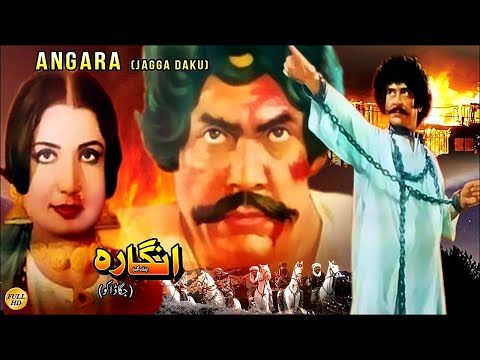 ANGARA (1985) - YOUSAF KHAN, ASIYA, SULTAN RAHI & SABIHA  - OFFICIAL PAKISTANI MOVIE