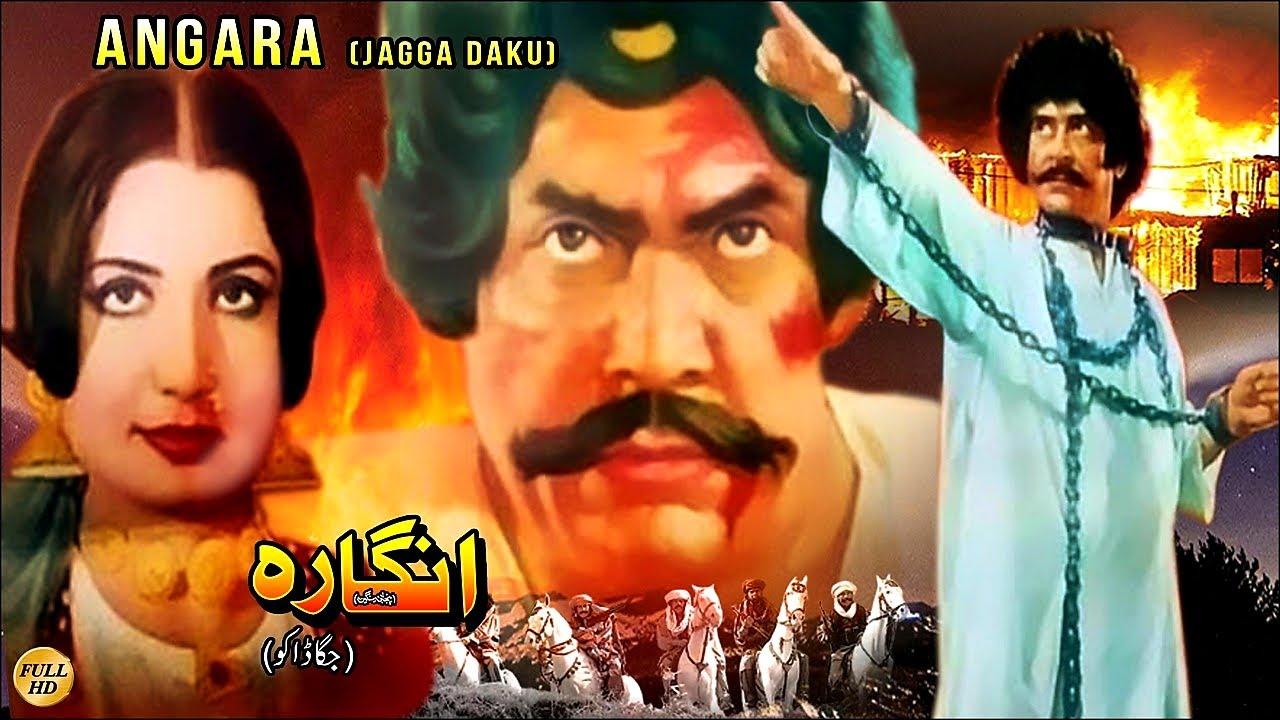 Download ANGARA (1985) - YOUSAF KHAN, ASIYA, SULTAN RAHI & SABIHA  - OFFICIAL PAKISTANI MOVIE