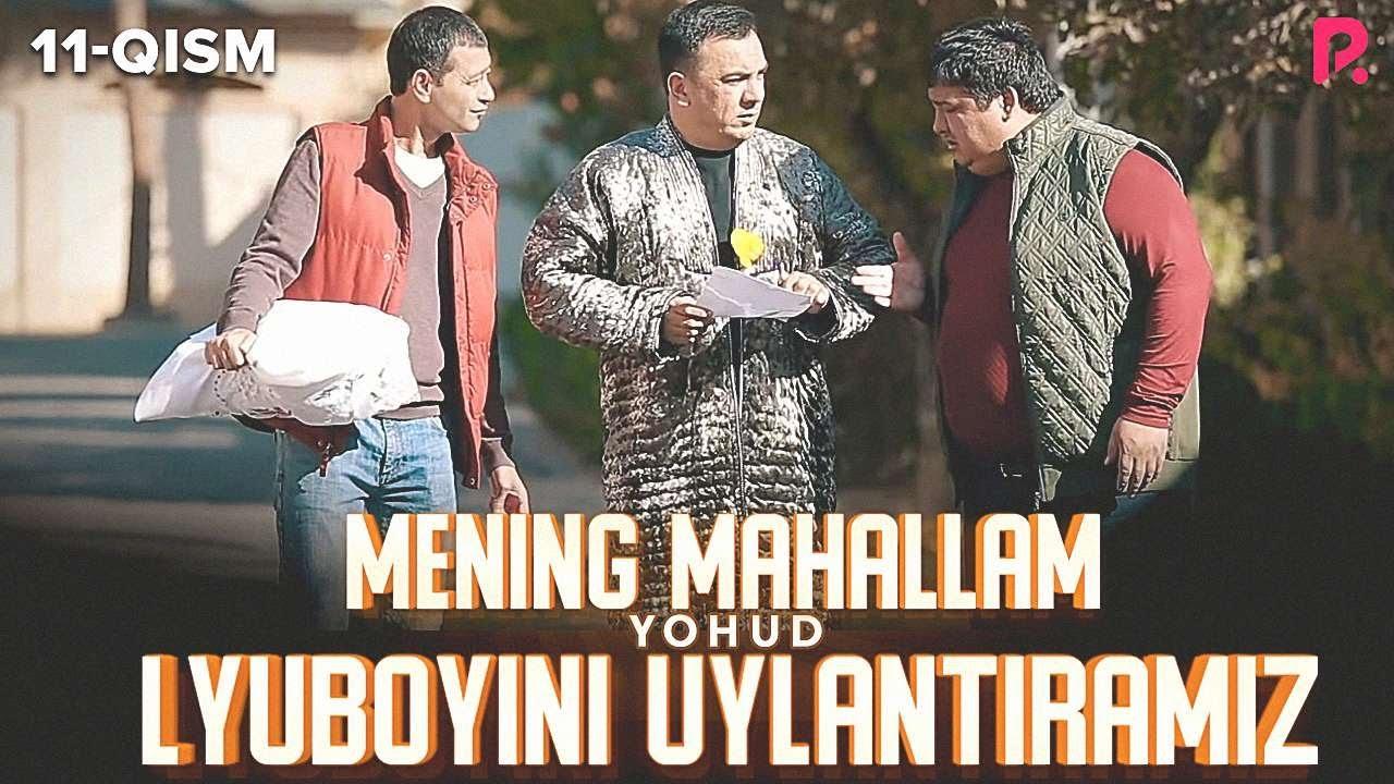 Mening mahallam yohud Lyuboyini uylantiramiz (o'zbek serial) 11-qism MyTub.uz TAS-IX