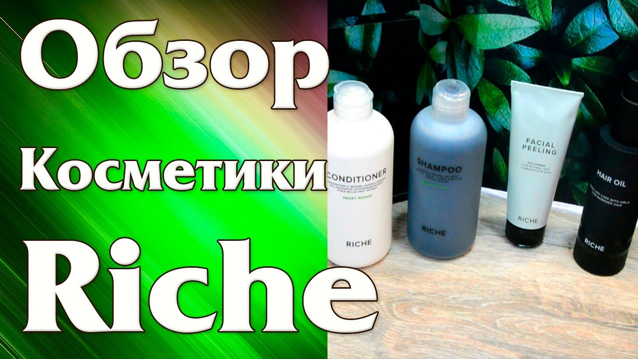 Обзор посылки от Riche. Средства для волос и кожи лица. Распаковка. Тест