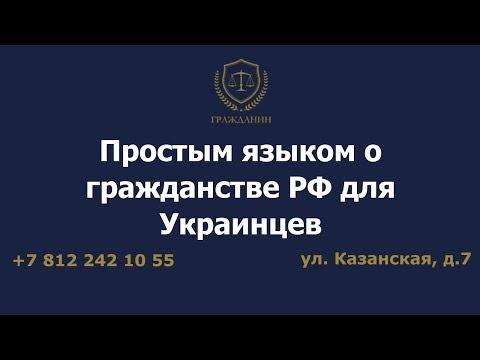 Простым языком о гражданстве РФ для Украинцев