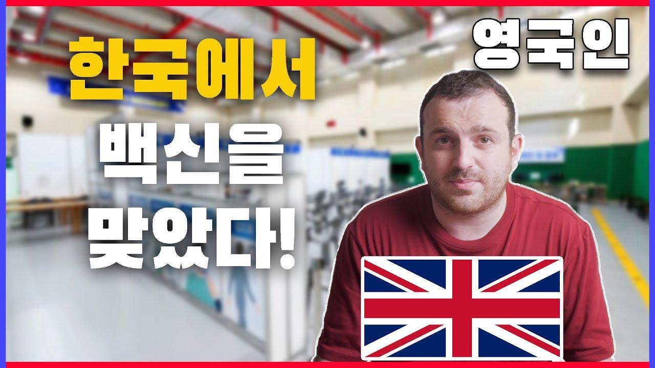 덜덜덜 한국에서 코로나 백신 맞은 영국인. 백신 맞는 방법은?   Getting a corona virus vaccine in Korea!
