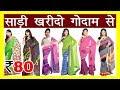 Wholesale saree in Delhi | Saree manufacturer | saree wholesale market | fancy saree | designer sari