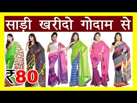 Wholesale saree in Delhi | Saree manufacturer | saree wholesale market | fancy saree | designer sari