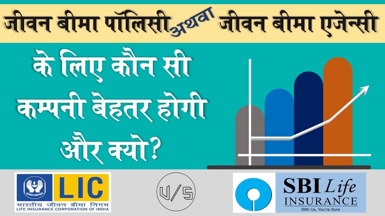 SBI Life Insurance Vs LIC of India | जीवन बीमा एजेंसी अथवा ...